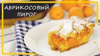ВКУСНЫЙ, очень простой и БЫСТРЫЙ пирог к чаю ☆ Абрикосовый пирог☆