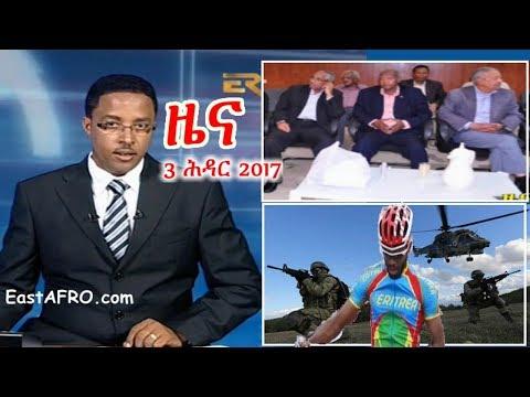 Eritrean News ( November 3, 2017) |  Eritrea ERi-TV