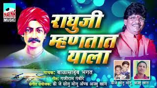 Raghuji Mahantat Yala | राघुजी म्हणतात याला | Balasaheb Bhagat