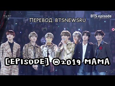 [Rus Rub] [Рус Суб] [EPISODE] BTS (방탄소년단) @ 2019 MAMA