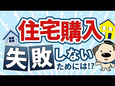 Download 【住宅購入】住宅購入でよくある失敗 ベスト5
