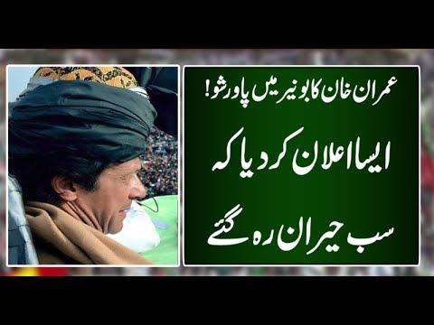Imran Khan speech in Buner Jalsa (complete) 8-10-17   #BunerKaptaanKa