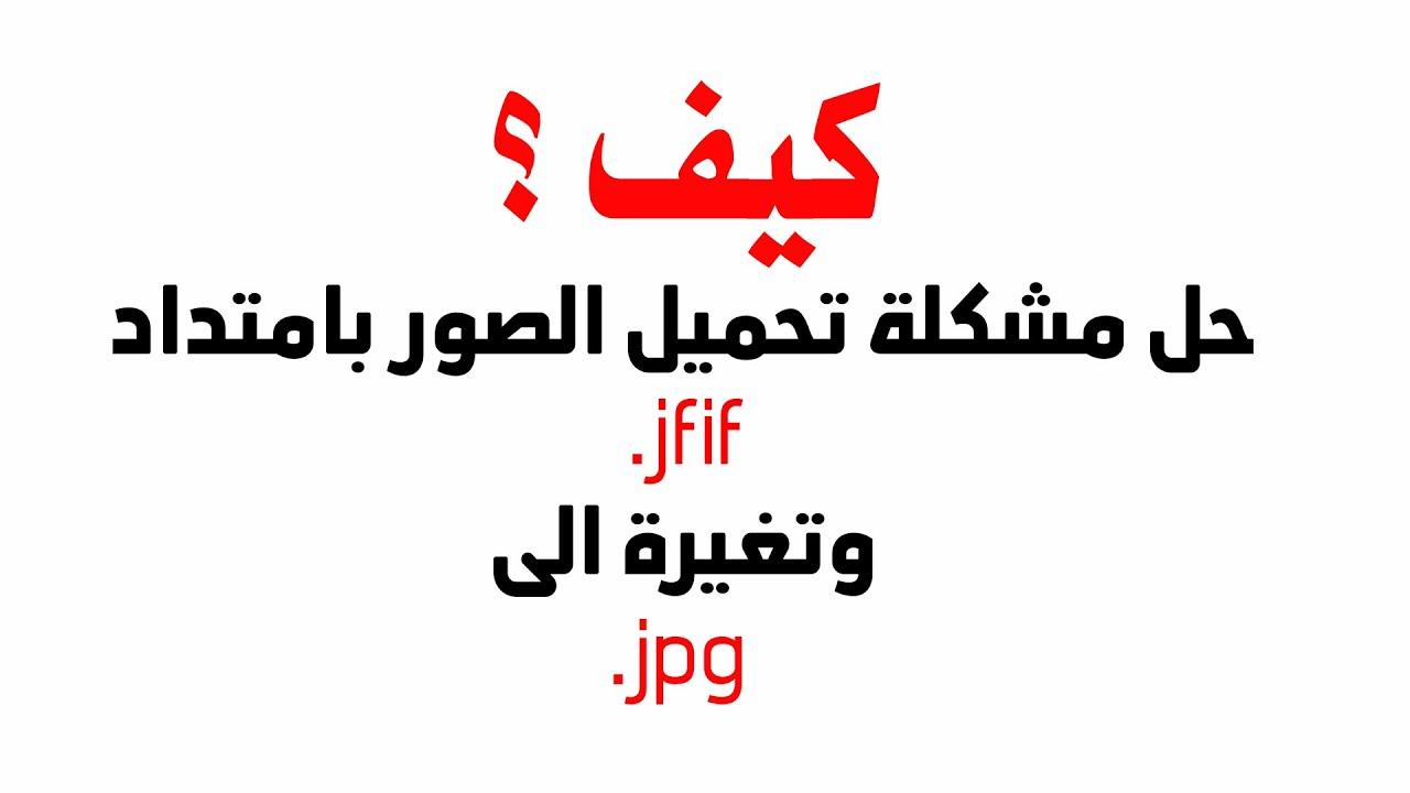 Photo of حل مشكلة تحميل الصور بامتداد jfif وتغيرة الى jpg – تحميل