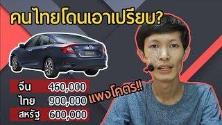 รถยนต์ไทย แพงกว่าต่างประเทศขนาดไหน...