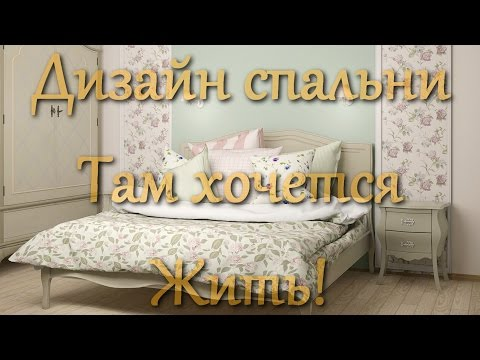 Дизайн интерьера спальных комнат в Кирове, идеи для спальни