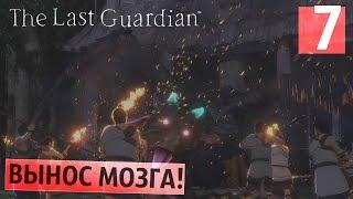 Люблю эту игру. Ненавижу. Люблю ● Last Guardian #7 [PS4Pro]