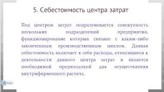 9.1. Понятие, виды и формы себестоимости продукции промышленного предприятия