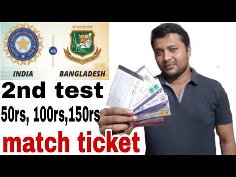 IND VS BAN 2nd Test TICKET BOOKING(eden Gardens)22 Nov|ind Vs Ban Day Night Cricket Test Match 2019