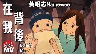 Namewee's Song for Valentine's 黃明志的情人節告白歌曲【Behind Me 在我背後】@亞洲通牒 Ultimatum To Asia 2019