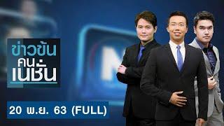 ข่าวข้นคนเนชั่น | 20 พ.ย. 63 | FULL | NationTV22