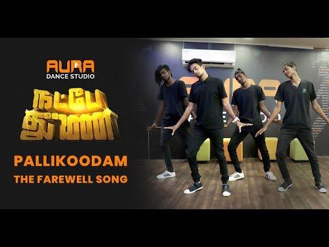Natpe Thunai   Pallikoodam - The Farewell Song Dance Cover Video   Hiphop Tamizha   Sundar C   Mani