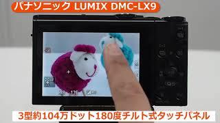 パナソニック LUMIX DMC-LX9 (カメラのキタムラ動画_Panasonic)