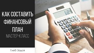 Мастер-класс «Как составить личный финансовый план?»