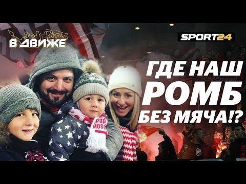 Дмитрий Сергеев из Чемпионат.com. В движе о «Спартаке», Федуне и Большом Брате