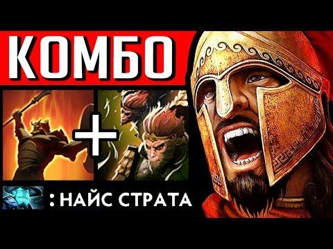 СУПЕР СВЯЗКА МАРС + МАНКИ КИНГ | MARS DOTA 2 thumbnail