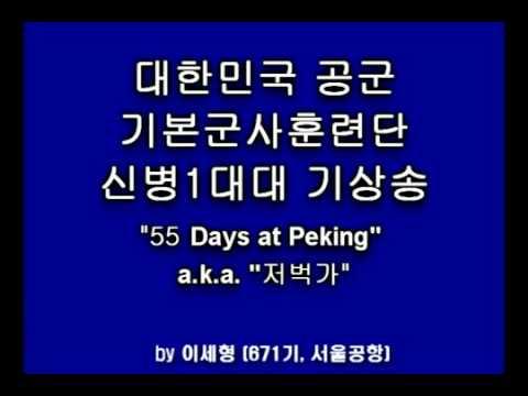 공군 훈련소 기상송 '55 Days at Peking' 저벅가