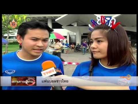 ทีมชาติไทยถึงสนาม มั่นใจชนะฟิลิปปินส์