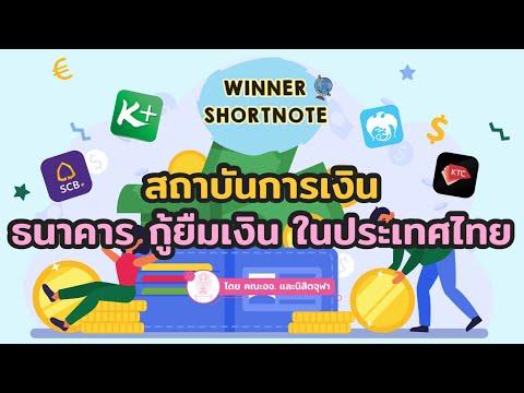 [สังคม] การเงิน สถาบันการเงิน ธนาคาร กูยืมเงิน ในประเทศไทย