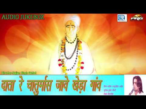 Data Re Chaturmas Jave Kheda Ganv || Narsingh Rajpurohit || Audio Jukebox || PRG Music