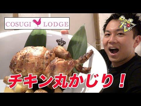 【肉食系歓喜】こだわり抜いたロティサリーチキン丸かじり!【COSUGI LODGE】