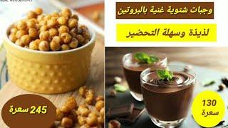 طعام صحي/وجبات صحية شتوية لذيذة بسعرات محسوبة
