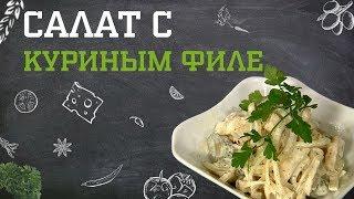 Салат с куриным филе. Дело вкуса 15.03.2019