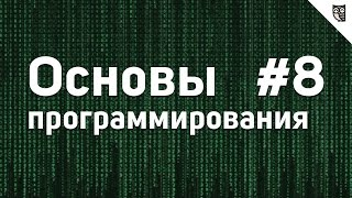 Основы Программирования - #8 - Инструменты для программиста