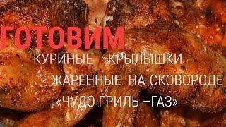"""Куриные крылышки жаренные на сковороде """"Чудо Гриль - Газ"""""""