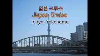 도쿄 여행, 요코하마 여행 - 일본 여행 -  일본 크…