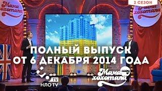 Мамахохотала шоу | Полный выпуск от 06 декабря | НЛО ТV
