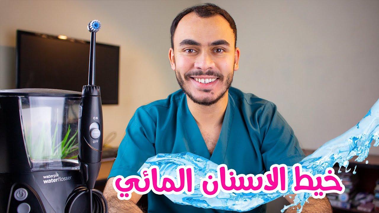 خيط الاسنان المائي تنظيف الاسنان مع تقويم الاسنان Youtube