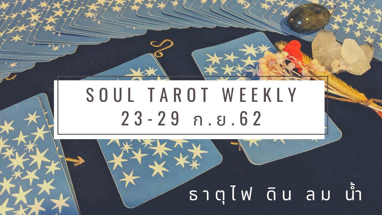 gemini weekly 23 to 29 tarot video