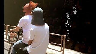 ゆず「夏色」 作詞・作曲: 北川悠仁 re_arrenged/鳥(三歓四音). 出演者...