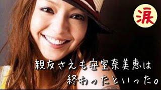 今日の動画⇒【芸能界感動話】親友さえも安室奈美恵は終わったといった。...