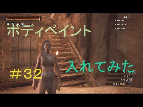 (Conan Outcasts)#32ボディペイント入れてみた!!