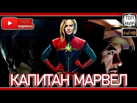 Капитан Марвел — Русский трейлер 2019 🔥 HD - 4К 🔥