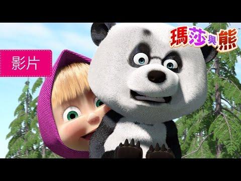 瑪莎與熊 - 遠房親戚 (第15集) 全新影集! | Masha and The Bear