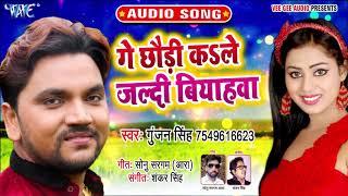 Gunjan Singh का यह गाना नहीं सुना तो किया सुना 2020 का हिट गाना | Ge Chhaudi Ka Le Jaldi Biyahwa