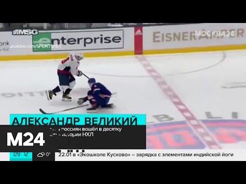 Овечкин первым из россиян вошел в десятку лучших снайперов в истории НХЛ - Москва 24