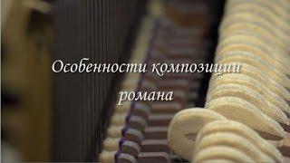 """Лермонтов М.Ю. Ч.3. Роман """"Герой нашего времени"""". Особенности композиции романа"""