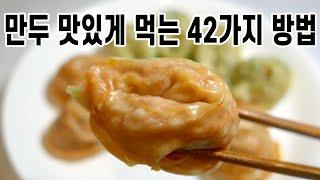 만두를 맛있게 먹는 42가지 방법