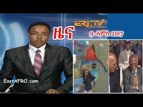 Eritrean News ( July 9, 2017) |  Eritrea ERi-TV