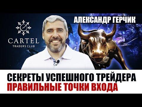Александр Герчик: