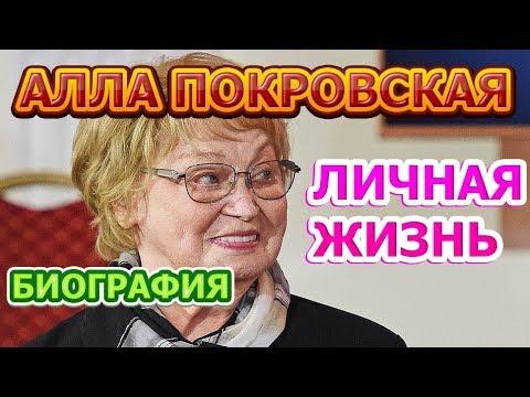Алла Покровская - биография, личная жизнь, муж, дети. Звезда советского кино