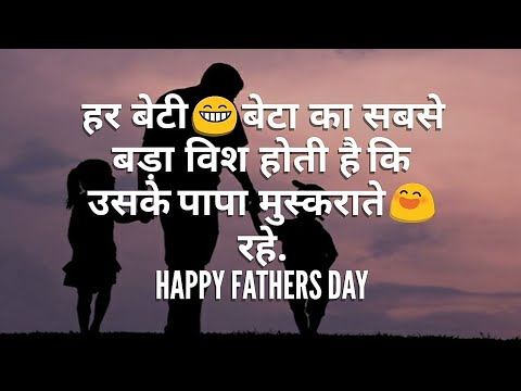 Father's day Status Quotes