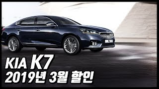 기아자동차 3월 판매조건, K7 신차 할인 견적과 할부…