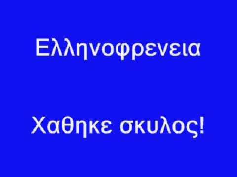 Ελληνοφρενεια - Χαθηκε σκυλος