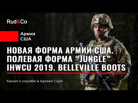 НОВАЯ полевая форма АРМИИ США 2019.IHWCU. Jungle Uniform US Army. Rud&Co. Аримия США