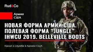 НОВАЯ полевая форма АРМИИ США 2019. HWCU. Jungle Uniform US Army. RudandCo. Аримия США
