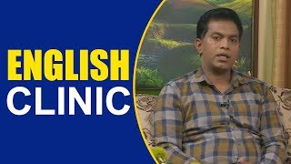 Piyum Vila | ENGLISH CLINIC | 19-11-2018 Thumbnail